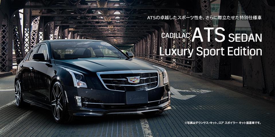 キャデラック ATS セダン Luxury Sport Edition