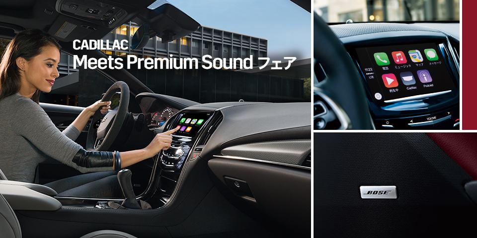 CADILLAC Meets Premium Sound フェア 期間:2016.10.1[土] - 2016.12.31[土]