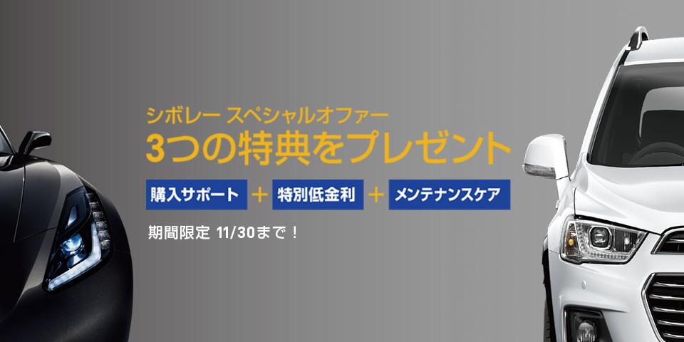 シボレー スペシャルオファー_期間: 2016.10.1[土] - 2016.11.30[水]